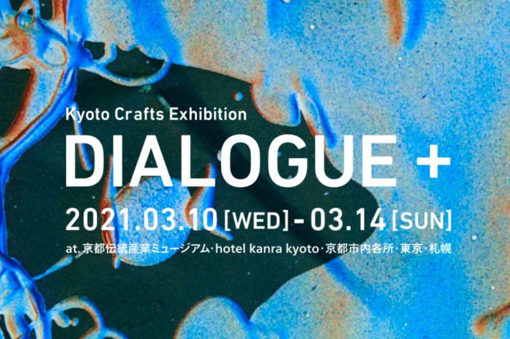 sennoki鏡販売京都展示会ダイアローグ工芸展みやこめっせホテルカンラ